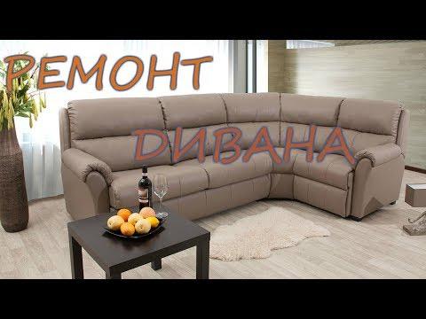 Ремонт углового дивана своими руками