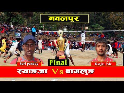 देउराली कप घम्साघम्सी फाईनल खेल ।  Syangja vs Baglung (Raju vs Hari) Nepali volleyball । Mix Tv