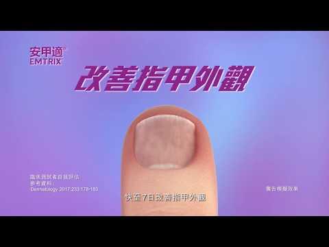 Der Name des Medikaments von gribka auf den Nägeln des Fusses