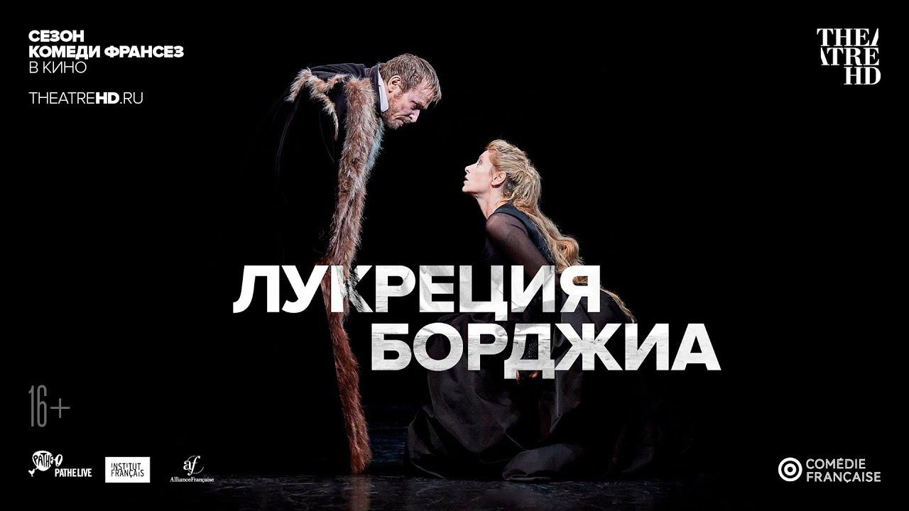фильм TheatreHD: Комеди Франсез: Лукреция Борджиа