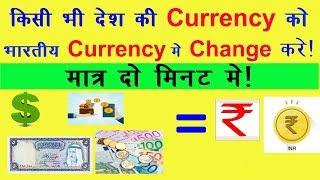 Currency Convet online II Change currency II Currency Exchange II Currency convert kare