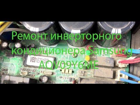 Инверторный кондиционер Samsung   ремонт AQV09Y6ME