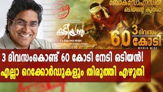 ആദ്യദിനം മാത്രം 30 കോടി | #Odiyan Box Office Collection Report | filmibeat Malayalam