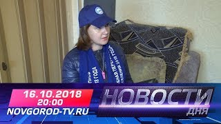 16.10.2018 Новости дня 20:00