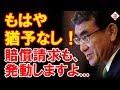 三国プロセス移行と同時に日本政府がテンポアップの対応方針を表明!三所攻めで一気に押し切れ!!