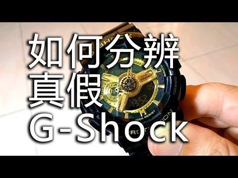 如何分辨真G-Shock和高配或假的G-Shock
