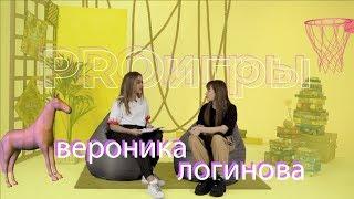Вероника Логинова встречается с Ильёй Беловым?/беременна в 15?/PROигры