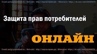 Судебная защита прав потребителей. Юридическая консультация в СПб. Вопрос юристу онлайн бесплатно
