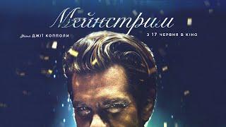 «Мейнстрим» Джії Копполи — офіціний трейлер Українською від KyivMusicFilm