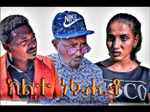 "New Eritrean Comedy 2020 Dawit Eyob ክልተ_ነፋሒቶ_""Klte Nefahito"" ብዳዊት_ኢዮብ"