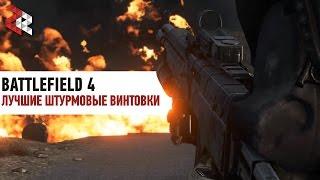 ЛУЧШИЕ ШТУРМОВЫЕ ВИНТОВКИ   BATTLEFIELD 4