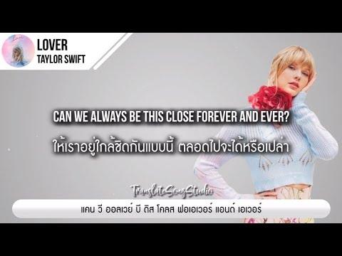 แปลเพลง Lover - Taylor Swift