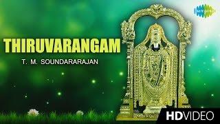 Thiruvarangam Tamil Devotional Video Song
