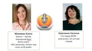 Интервью c Натальей Шевченко