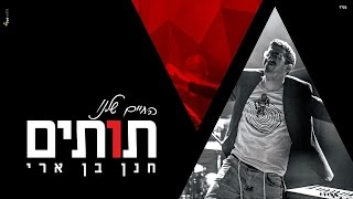 תוצאות המצעד הישראלי השנתי 2016