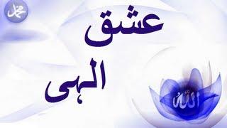 NEW | 04/05/2013 | Ishq e Ilahi | Shaikh Zulfiqaar Ahmed Naqshbandi D.B