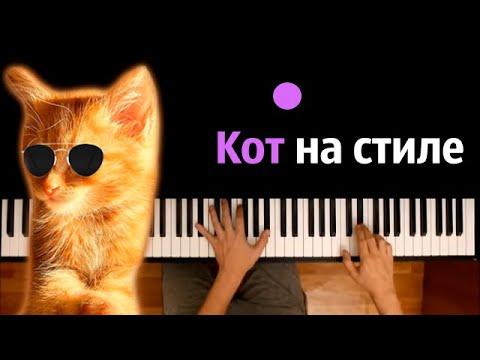 Simbachka - Кот На Стиле ● караоке | PIANO_KARAOKE ● ᴴᴰ + НОТЫ & MIDI