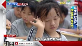 品格雙語成績好 私校教育成顯學?
