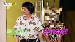 [놀면 뭐하니? 예고] 환불원정대의 새로운 매니저는 과연 누구..?! (Hangout with Yoo - Refund Sisters)