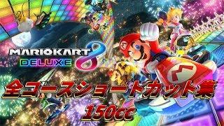 [Mario Kart 8 Deluxe] 全コースショートカット集 [150cc]