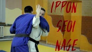 12. Бросок через плечо с односторонним захватом (Ippon Seoi Nage)