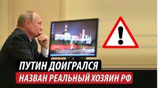 Пока Песков рассказывает, что Путин продолжит дистанционно управлять Россией, и лично заниматься вопросами нефти, зарубежные СМИ назвали настоящее имя хозяина Кремля.  ►Что случилось с Путиным. Тревожный звоночек из СМИ https://www.youtube.com/watch?v=v8XPR8IqKPU