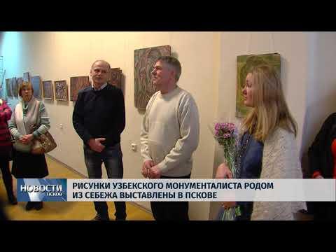 18.01.2018 # Рисунки узбекского монументалиста родом из Себежа выставлены в Пскове