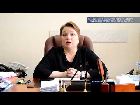 Поддержка молодых семей в Ростовской области