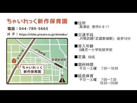 高津区の認可保育園 (ちゃいれっく新作保育園)