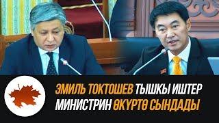 Эмиль Токтошев Тышкы иштер министрин өкүртө сындады