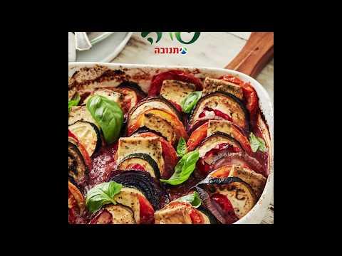 במקום לזניה: מאפה זריז של טופו וירקות בסגנון איטלקי
