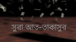 alhakumut takasur surah bangla - Free Online Videos Best