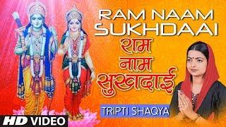Ram Naam Sukhdaai I Ram Bhajan I TRIPTI SHAQYA I Ram