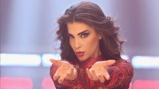 دينا حايك | حطيتك براسي | (Dina Hayek | Hatetak b Rassi (Music Video تحميل MP3