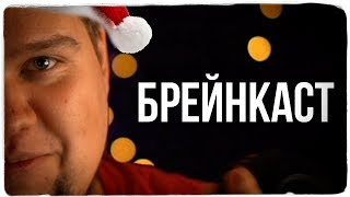 НОВОГОДНИЙ ПОДКАСТ 2019 ОТ ОЛЕГА БРЕЙНА + КОНКУРС ОТ CORSAIR