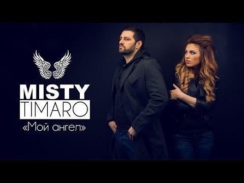 MISTY & TIMARO - Мой ангел