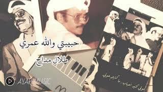 مازيكا طلال مداح | حبيبتي والله عمري تحميل MP3