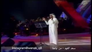 تحميل و مشاهدة سعد الفهد - من باعنا - حفلة جده MP3