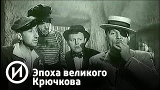 "Эпоха великого Крючкова | Телеканал ""История"""
