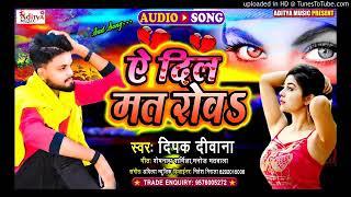 Deepak deewana ka sad song new song a Dil a Dil Mat Ro a Dil a Dil Mat Rova Deepak deewana ka new ne