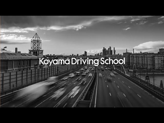コヤマドライビングスクール 採用/リクルーティング動画