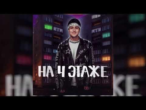 ХАБИБ - На 4 этаже (Премьера песни)