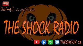 THE SHOCK13 l วัน พฤหัสบดี ที่ 17 กันยายน 2563 I เก่ง ยิ่งยศ l The Shock เดอะช็อค