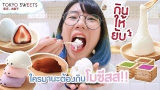 *กินให้ยับ* ฉบับ คาเฟ่โมจิอุ๋งๆ~ [กินทุกเมนูในร้าน!!] ▲ GZR Gozziira
