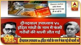 MP: Ghanti Bajao का असर, 1 महीने से बंद 5 रूपए में भरपेट खाना देने वाली योजना शुरू