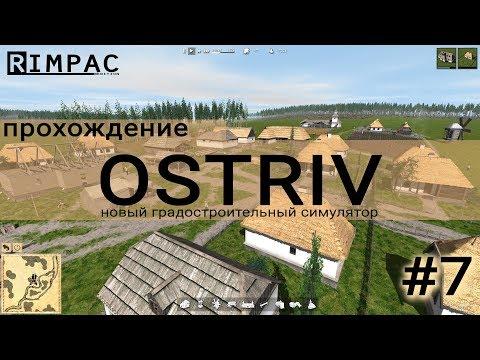 Ostriv | #7 | Градостроительный симулятор 2017 | прохождение