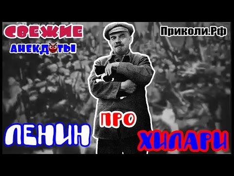 Свежие анекдоты от Ленина    Приколи.рф