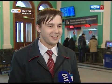 Выпуск «Вести-Иркутск» 23.01.2019 (05:35)