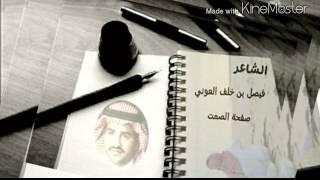 الشاعر فيصل بن خلف العوني ( صفحة الصمت )
