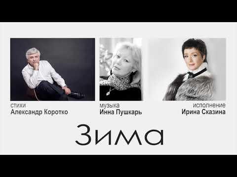 Александр Коротко, Songs , Alexander Korotko. Winter